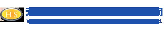 无锡市华圣药化工程设备有限公司